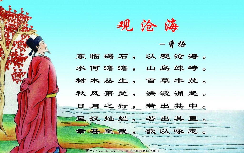 观沧海 古诗 名人名诗 漫画人物 曹操诗句 广告设计