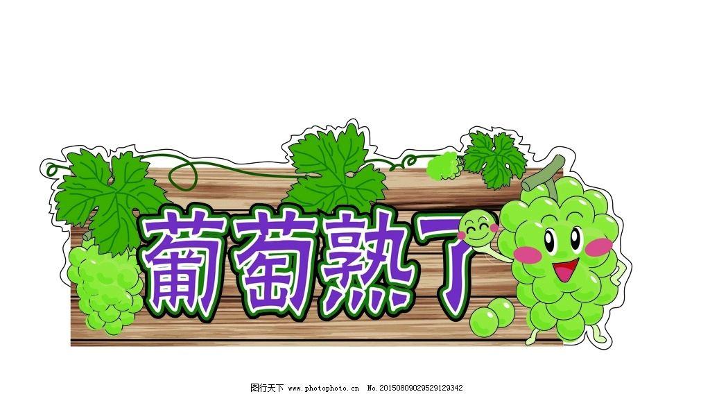 葡萄熟了 葡萄 吊牌 超市 水果吊牌 设计 广告设计 广告设计 ai