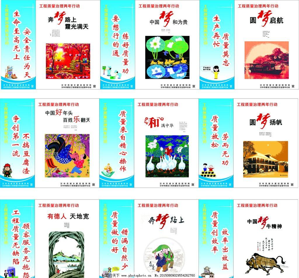 公益广告 工地 工地标语 中国梦 工地围墙 工地条幅 工地安全 工地图片