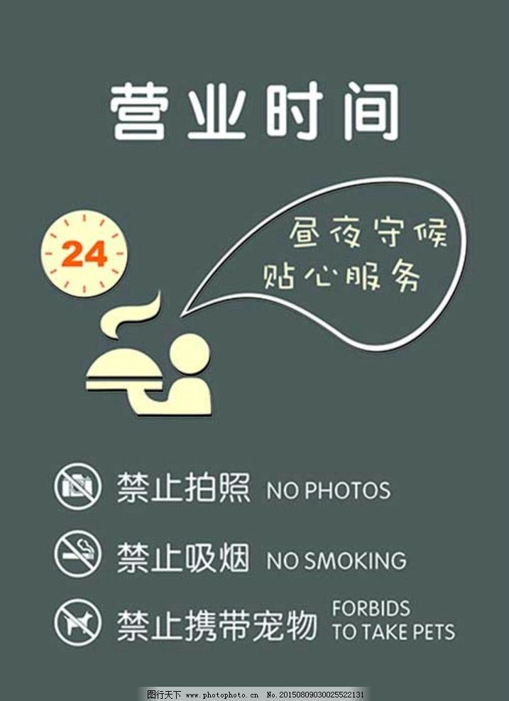 酒店提示牌图片_海报设计