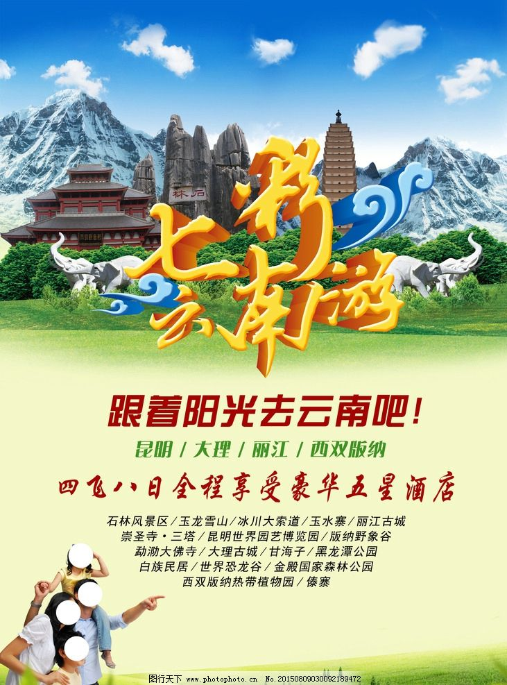 云南旅游海报图片