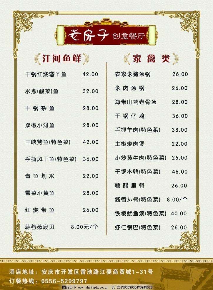 菜单 菜谱 价格表 边框底纹 饭店菜 设计 广告设计 菜单菜谱 300dpi