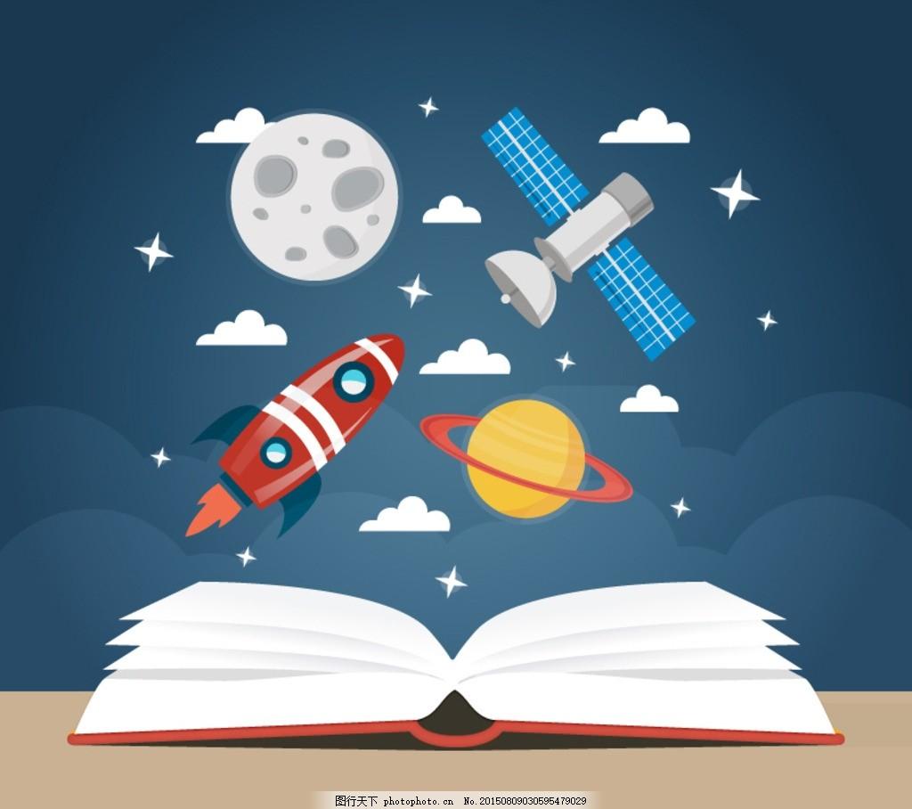 卫星 云朵 书本 宇宙 土星 人造卫星 白云 发射 书籍 星光 星星 卡通图片