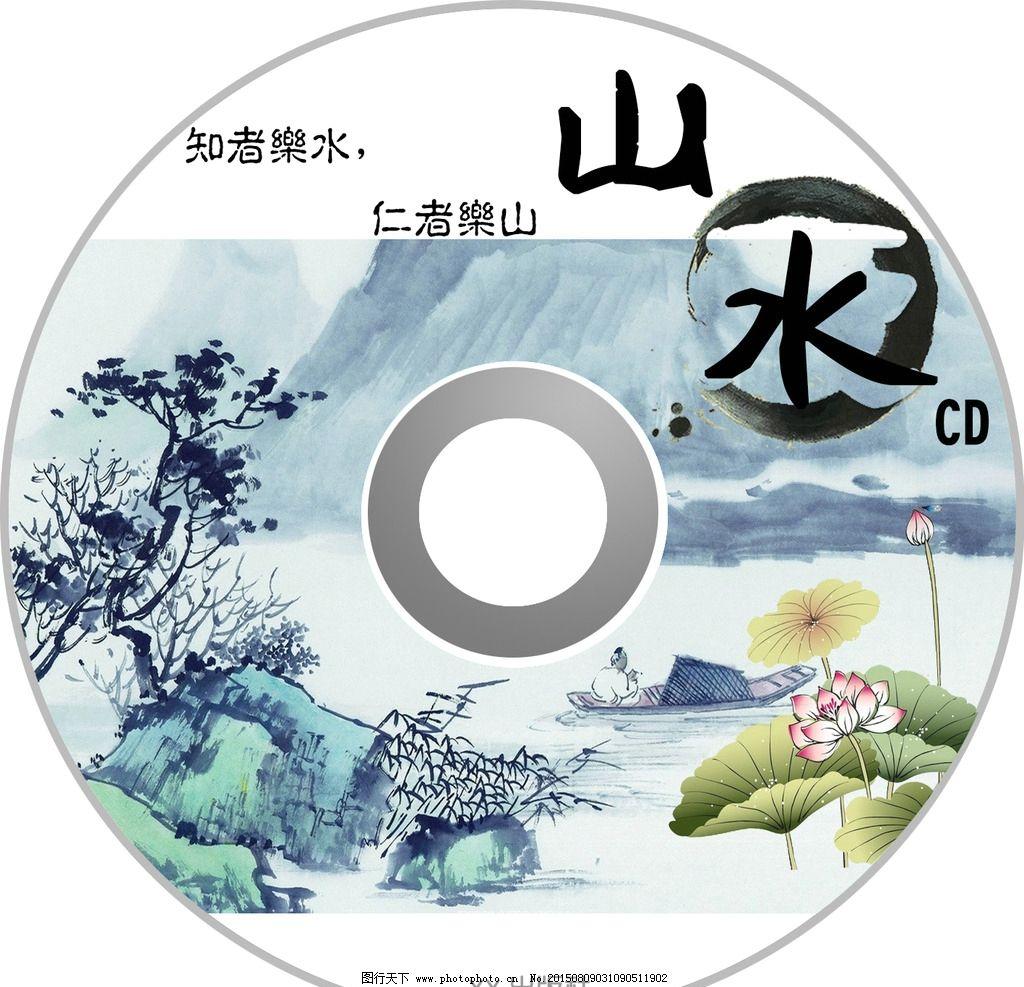 光盘封面图片