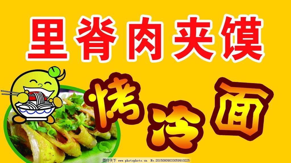 烤冷面宣传囹�a_烤冷面图片