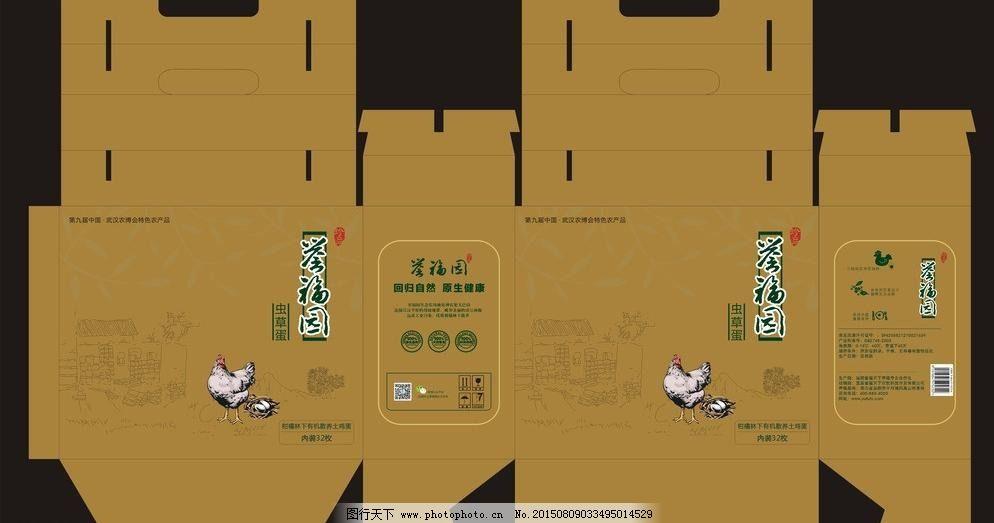 cdr 包装盒 包装设计 广告设计 盒子 鸡蛋 设计 展开图 鸡蛋 包装盒