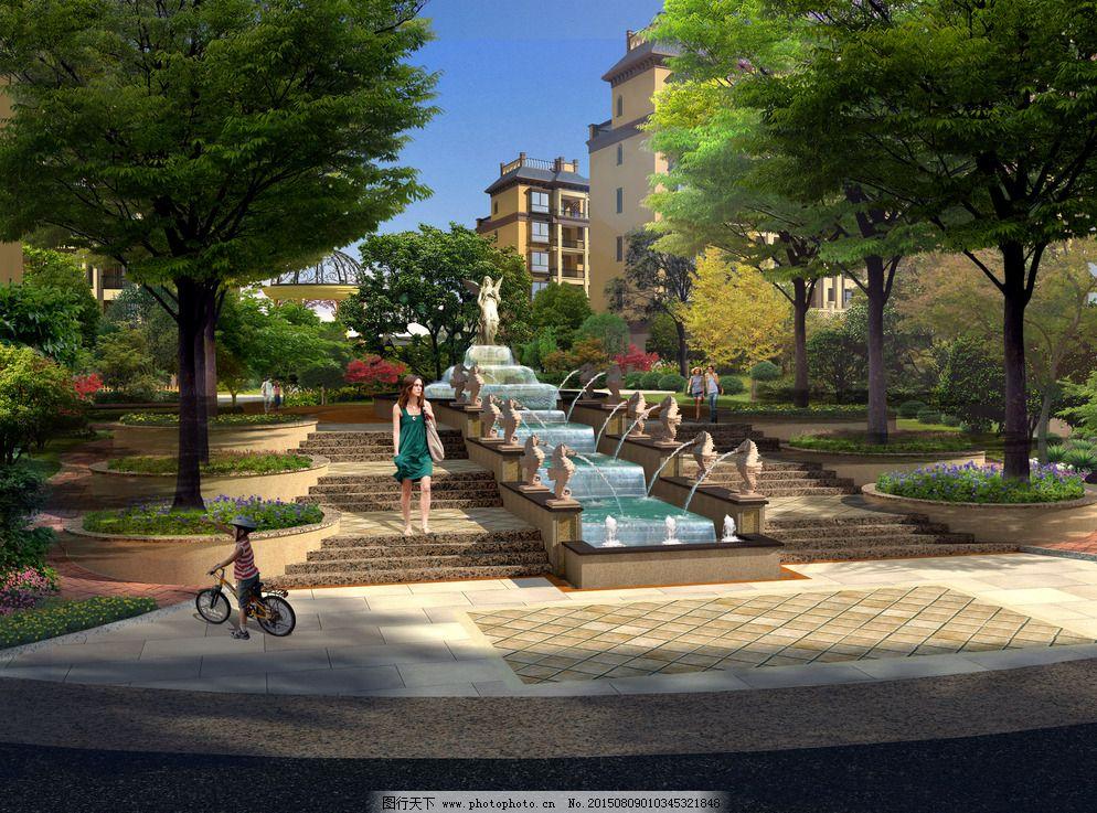 社区景观效果 地产设计 建筑效果图 景观设计 欧式园林 水景效果图