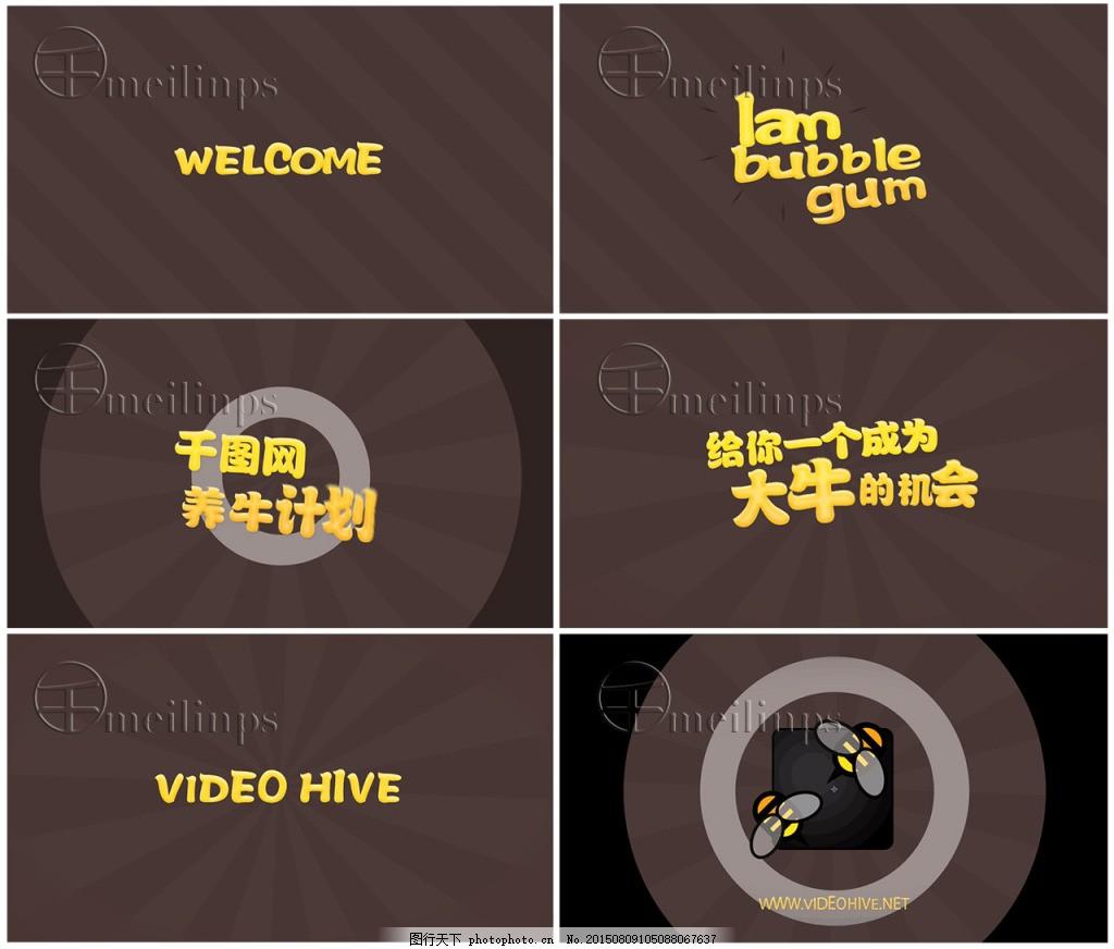 卡通 儿童节 文字动画 气泡 标题 可爱 泡泡糖 包装 有趣 搞笑 片头