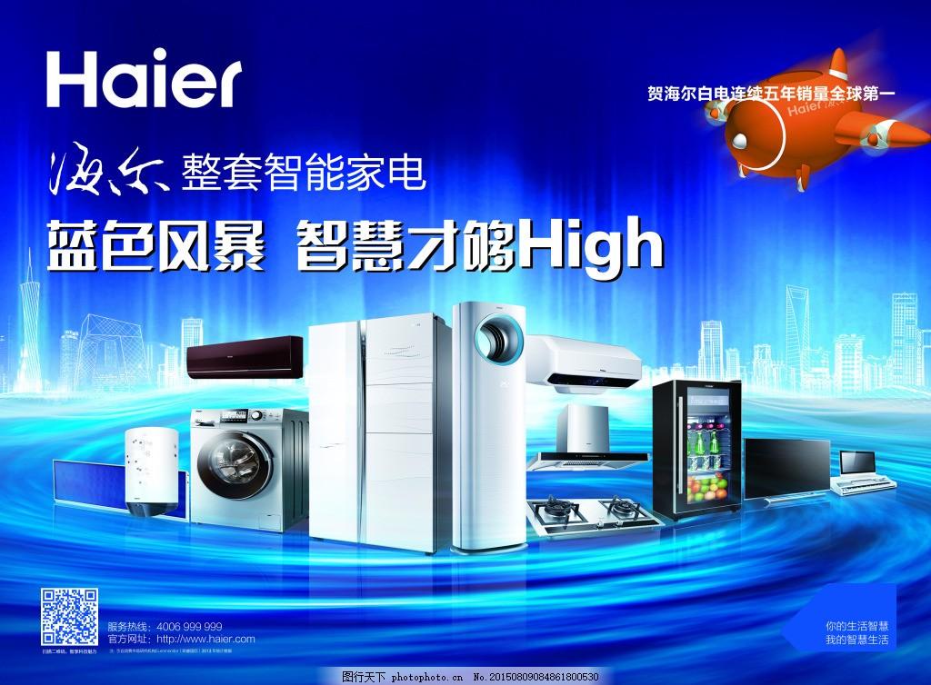 海尔家电促销 海尔空调 蓝色地球 数字地球 海尔标志 家电促销海报