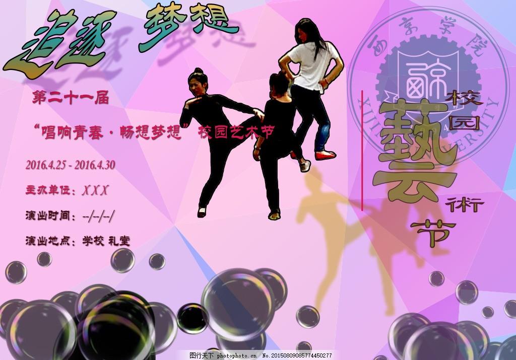 校园艺术节海报