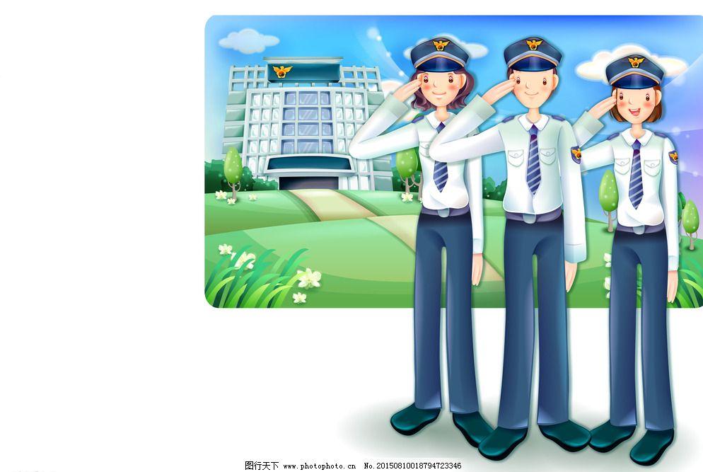 ai 草坪 插画 动漫动画 动漫人物 纪律 简笔画 简笔画人物 警察 敬礼