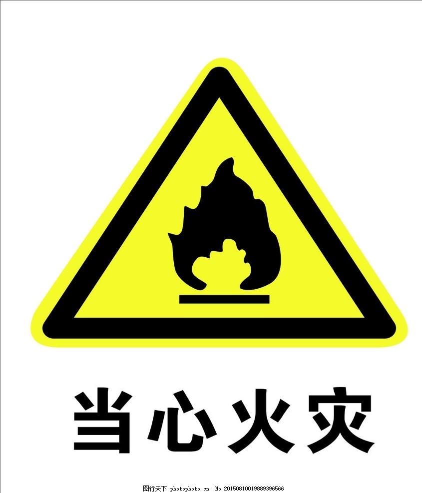 当心火灾 温馨提示 卡通 黄色 动漫 简洁 cdr 设计 标志图标 公共标识图片