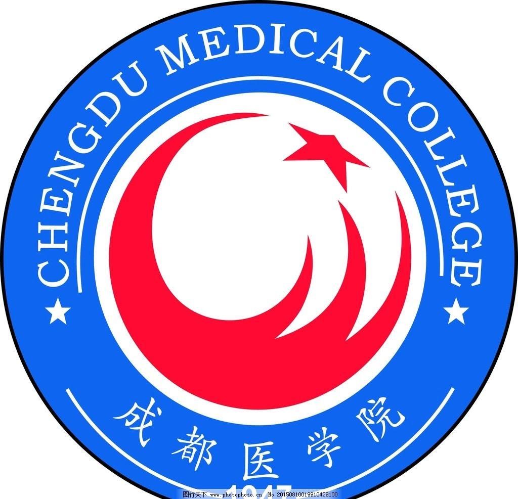 成医校徽 eps 矢量图 成都医学院 成医logo 素材库 设计 标志图标