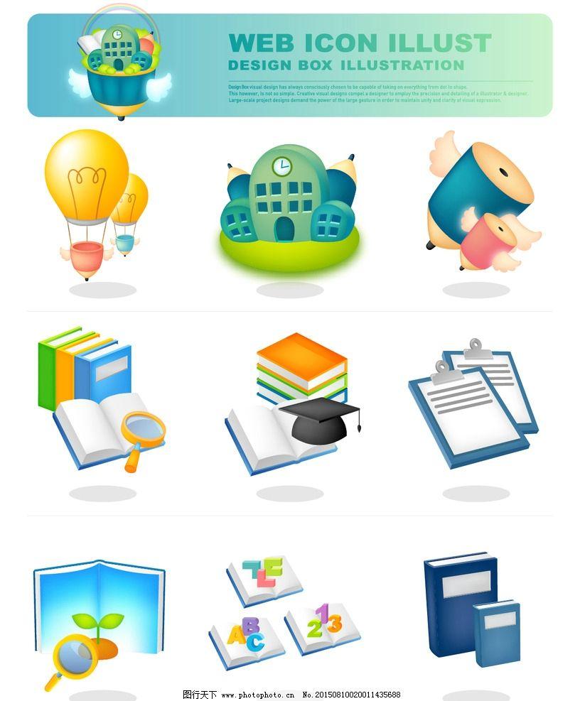 阿斯达图标 网页图标 生活图标 手机图标 金融图标 ppt图标 矢量素材图片