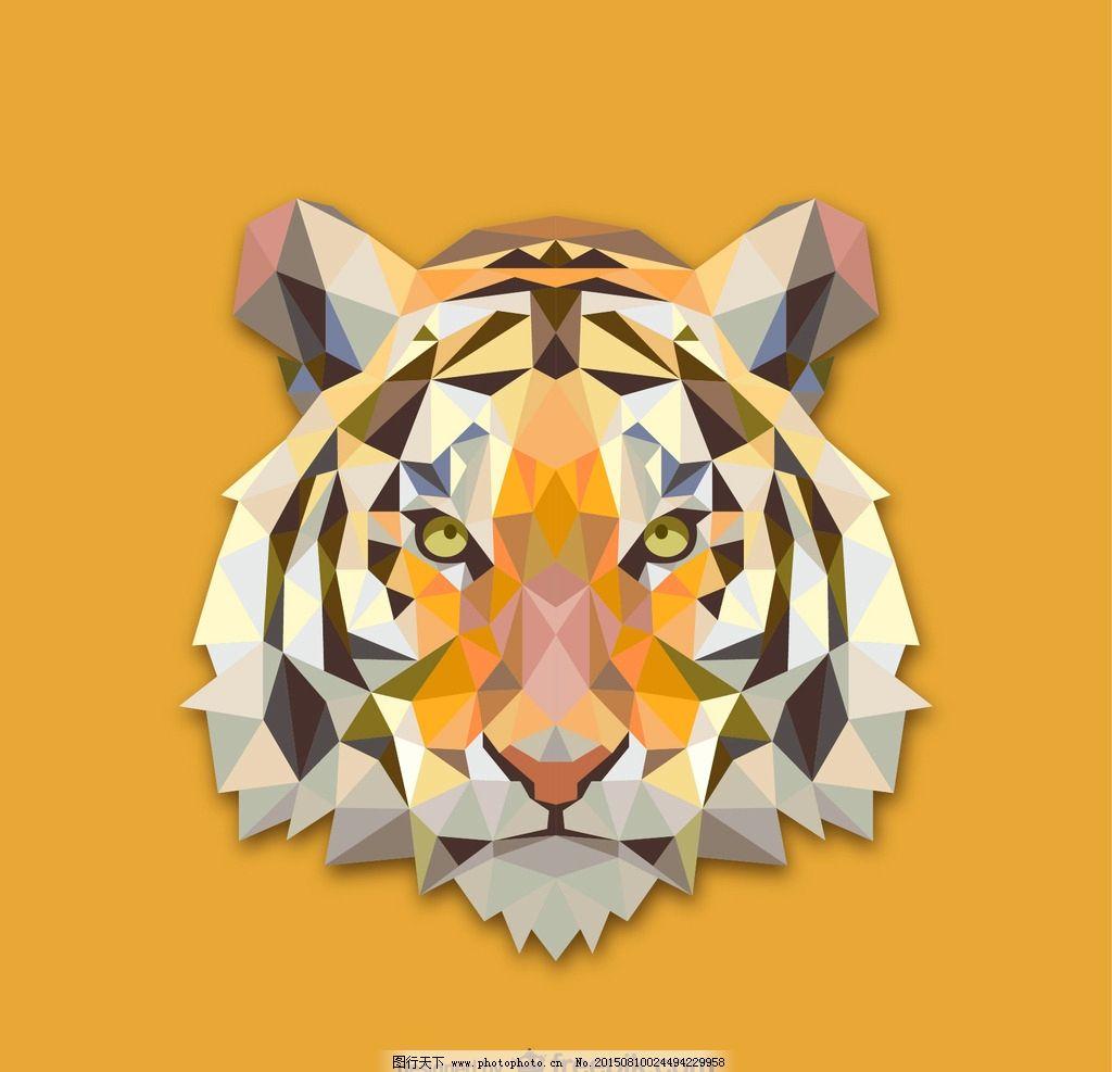 老虎 几何 模板 立体 星座 矢量图库 设计 生物世界 野生动物 ai