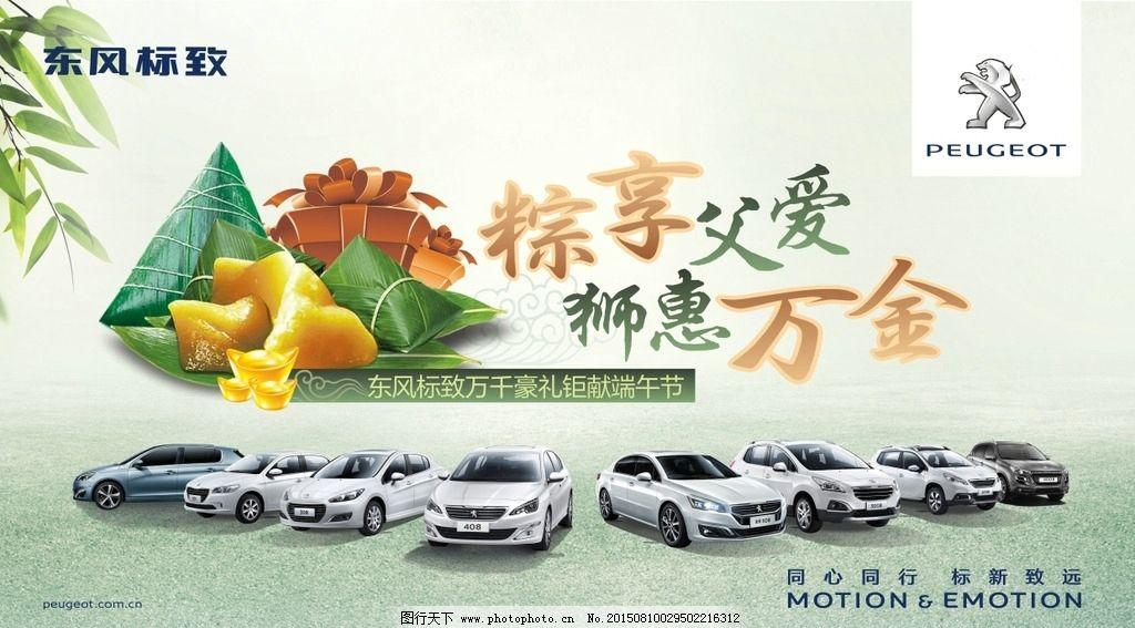 东风标致 粽享父爱 狮惠 万金 同心同行  设计 广告设计 广告设计  cd