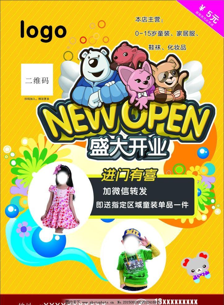 童装开业宣传单图片
