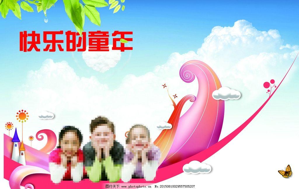 儿童素材 蓝天白云 树叶素材 儿童 蝴蝶 白云 海报设计 模板展板 源