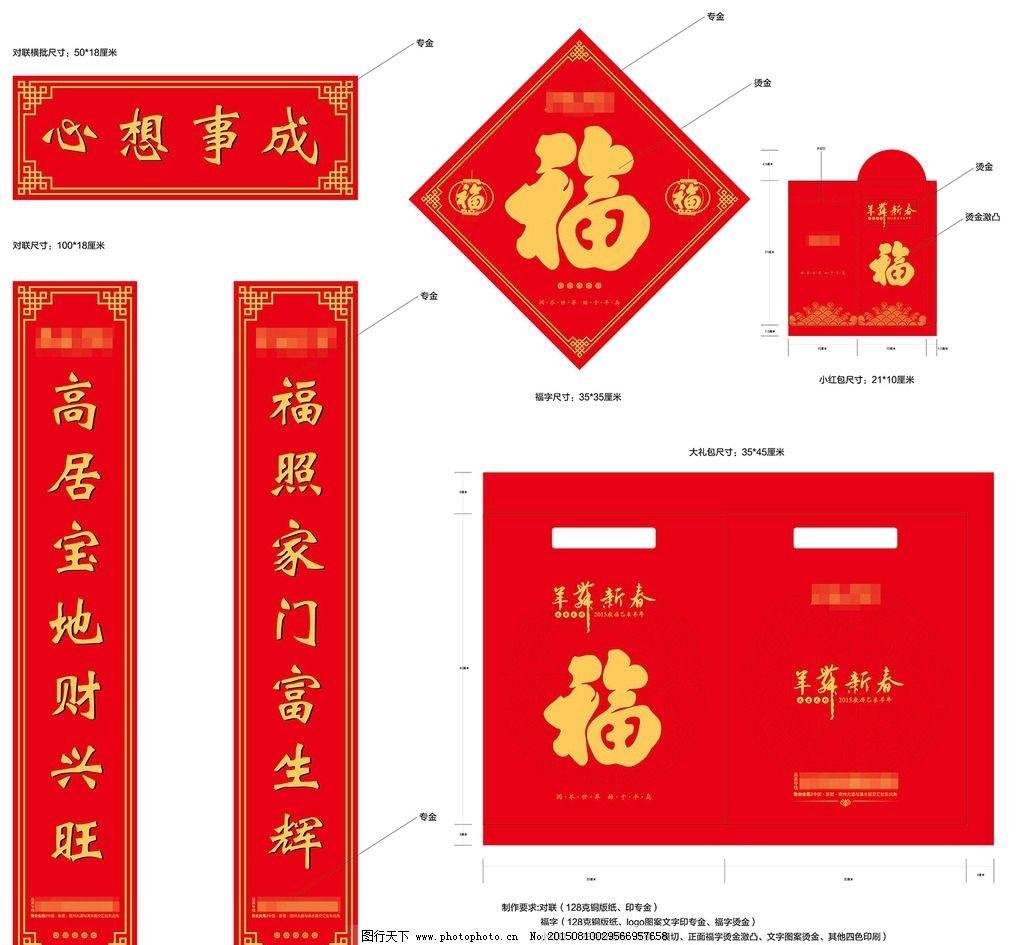 春节礼包图片图片