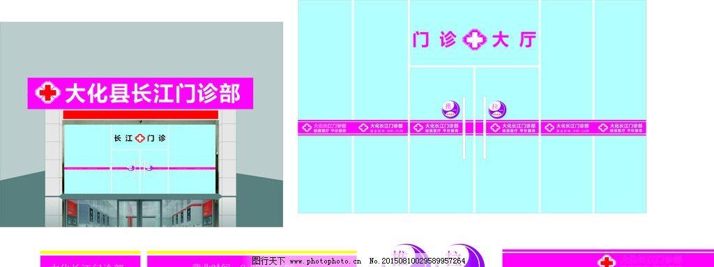 医院玻璃门广告设计