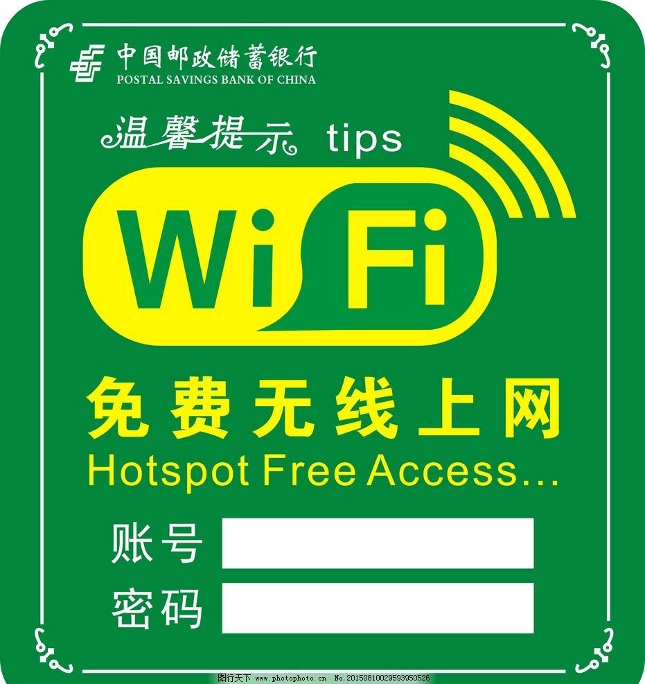免费wifi 邮政wifi 邮政标识 无线上网 wifi标识 设计 广告设计 广告