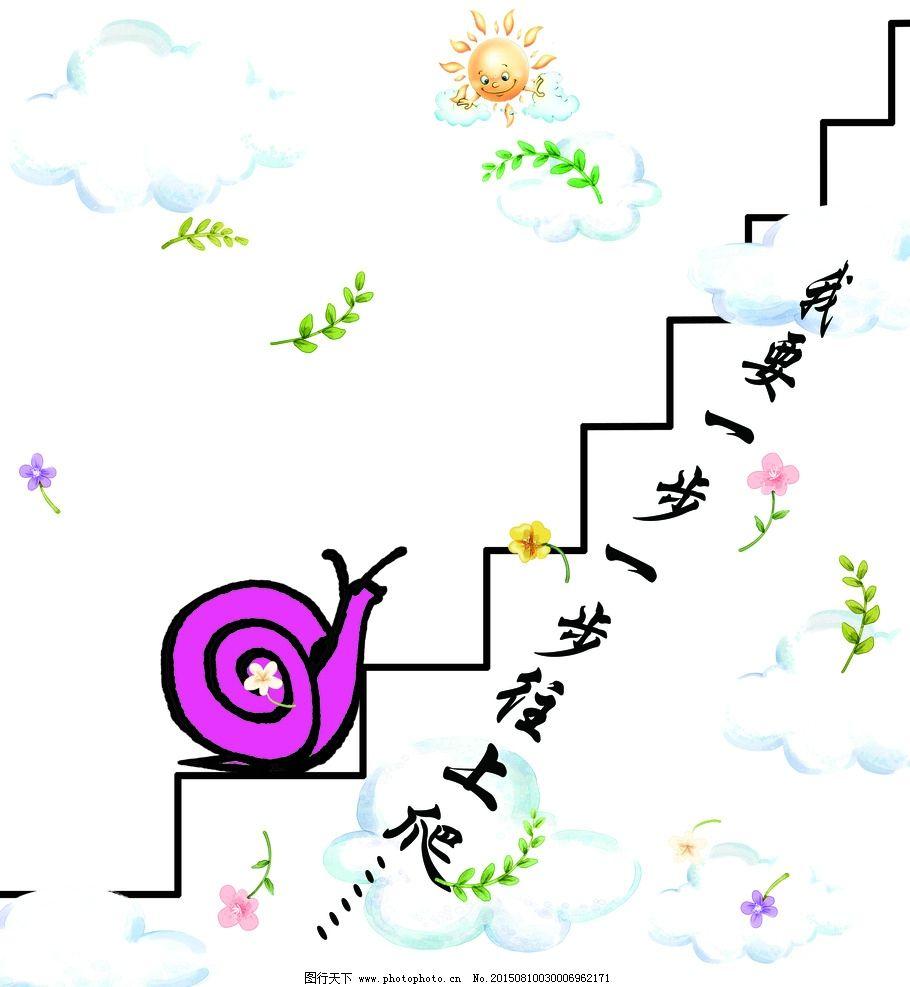 励志海报 海报设计 创意广告 蜗牛阶梯 云朵 太阳 鲜花 tif分层 设计图片