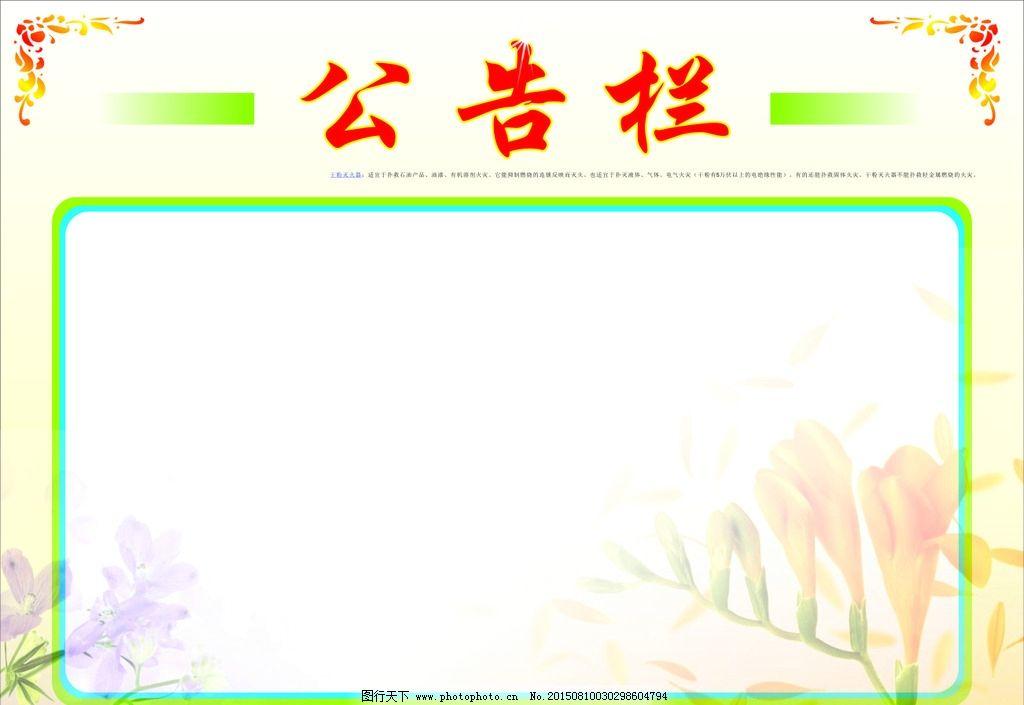 公告栏 展板 白色 模板 公示栏 cdr 设计 广告设计 展板模板 cdr