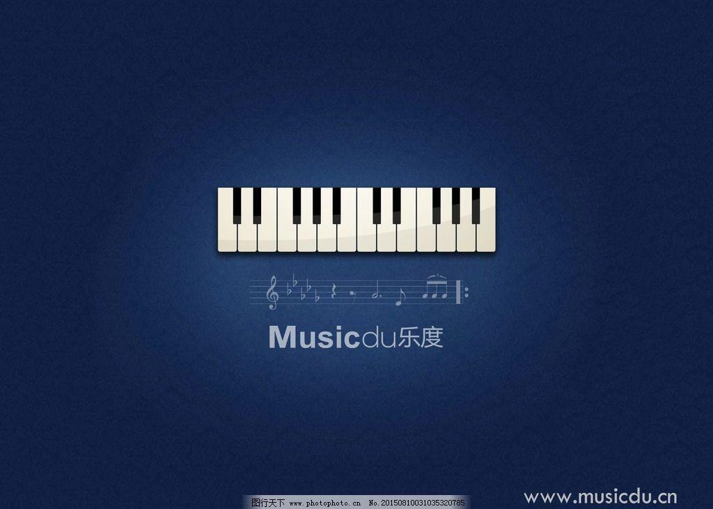 musicdu乐度钢琴琴键壁纸图片