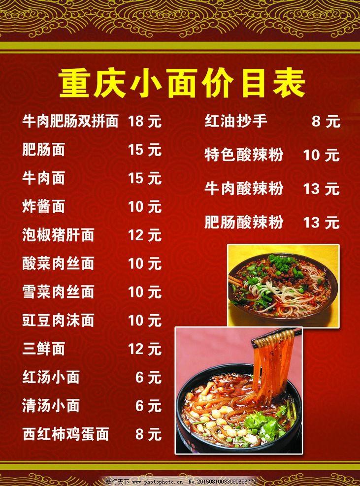 菜单卡 菜单设计 菜谱 食堂菜单 菜单封面 设计 psd分层素材 psd分层