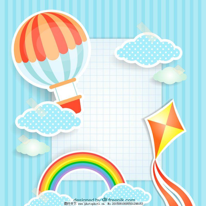 气球可爱卡通风筝云朵