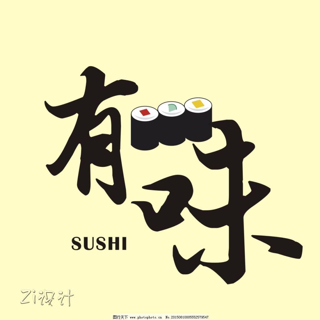 寿司logo头像设计