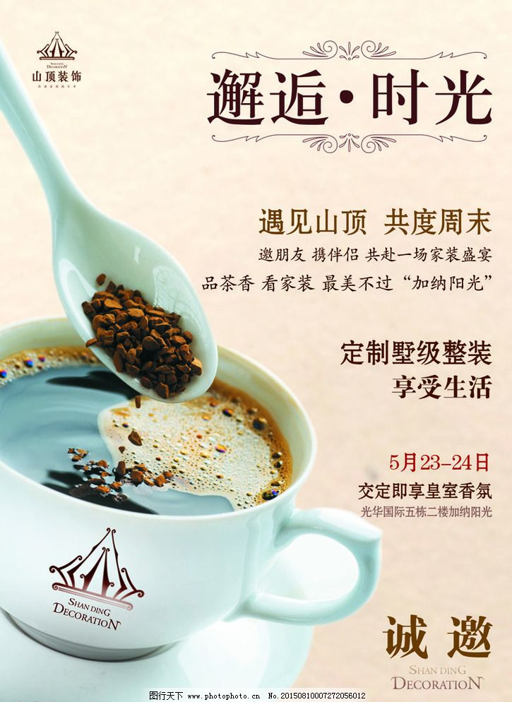 cdr dm单 dm宣传单 房产 广告设计 咖啡 欧式 设计 下午茶 装饰 咖啡