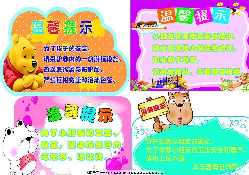 幼儿园温馨提示牌 幼儿园温馨提示牌图片免费下载 安全 广告设计