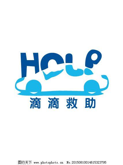 标志免费下载 logo 帮助 救援 汽车 汽车 帮助 救援      原创设计
