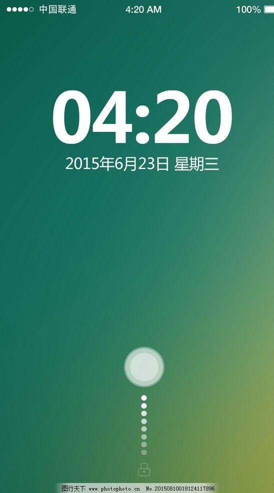 手机 界面 ui gui 绿色 锁屏 时间 滑动 设计 移动界面设计 手机界面图片