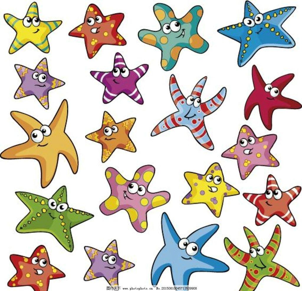 海星卡通形象 可爱 动漫 海底 生物 海洋生物 生物世界