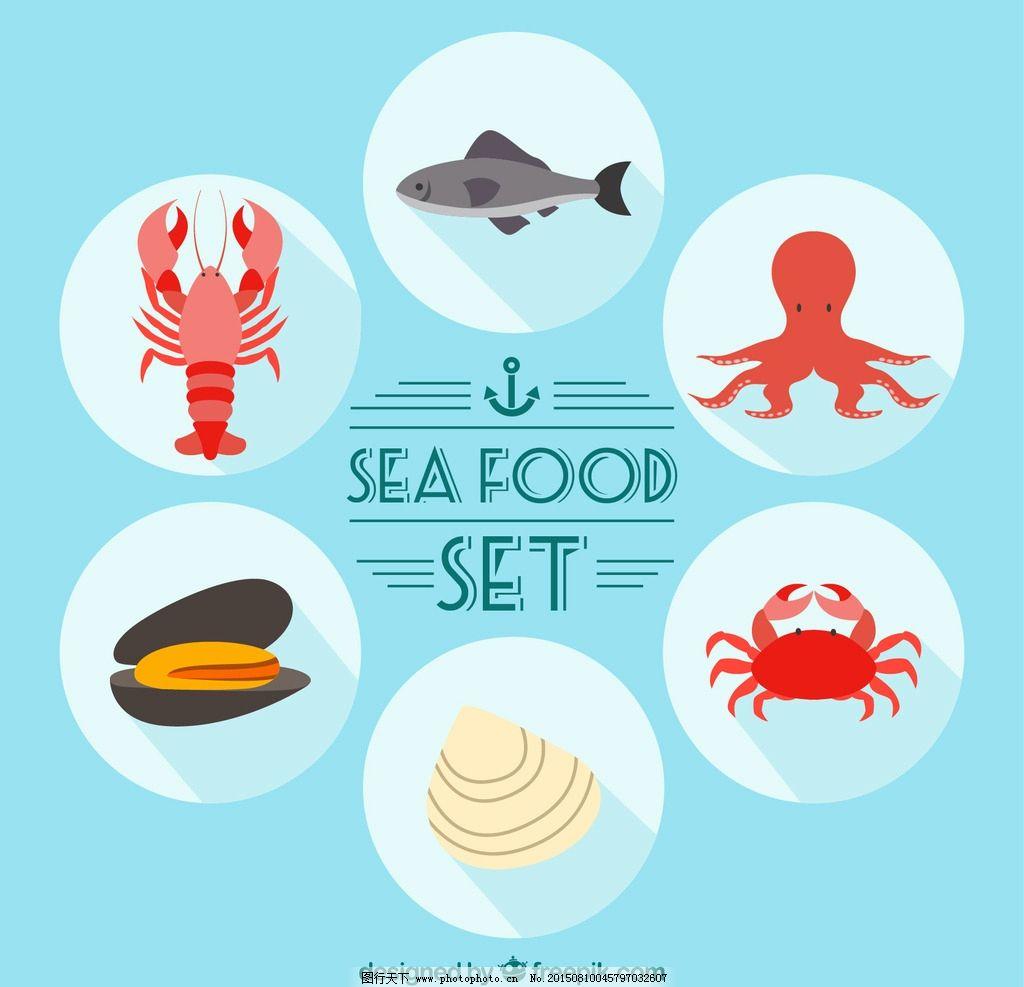 海鮮 蟹 貝殼 八爪魚 龍蝦 矢量圖庫 生物世界 海洋生物