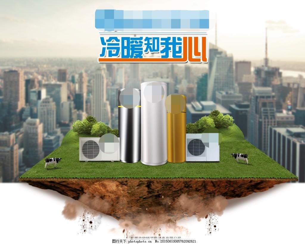 空气能热泵热水器宣传海报