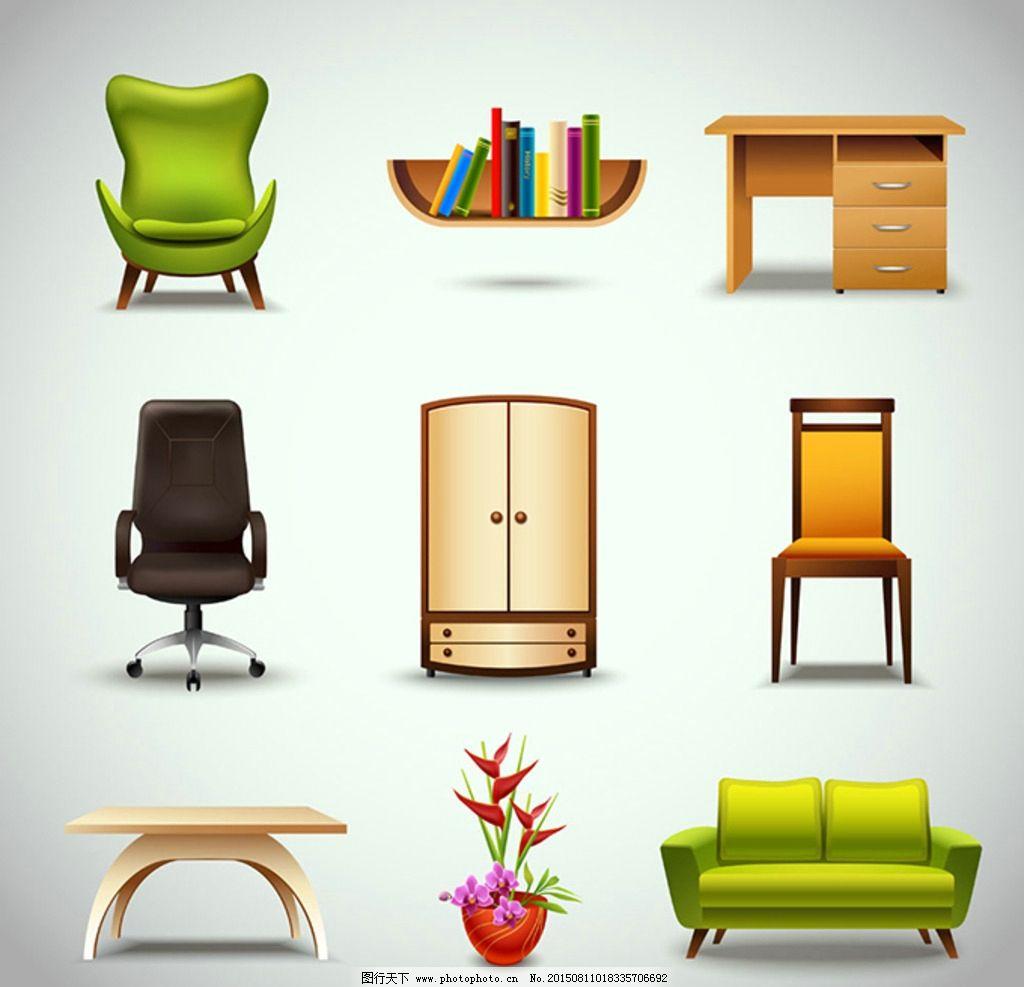 椅子 书本 办公桌 办公椅子 家具图标 沙发 花瓶 餐桌 素材小内容