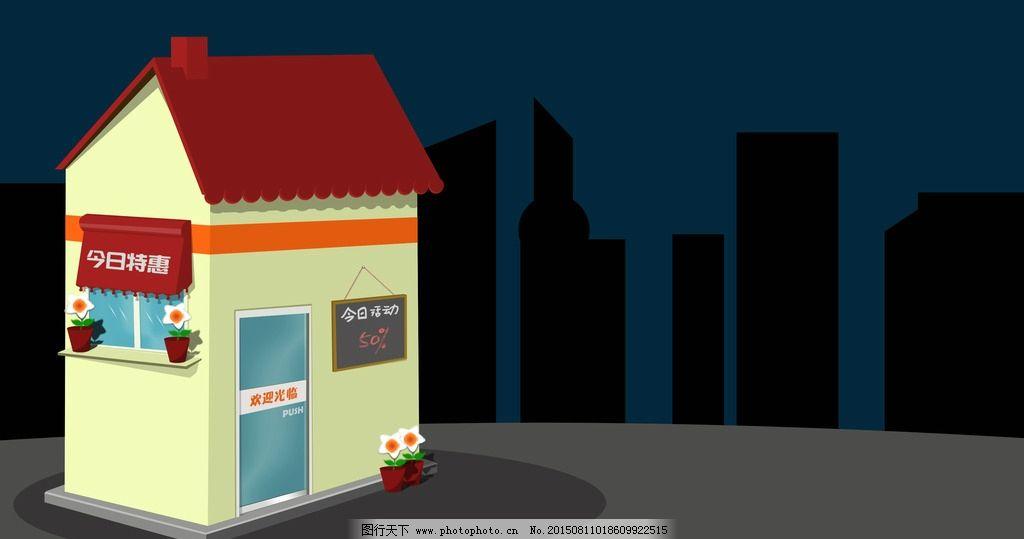 卡通 漫画 卡通房子 漫画房子 房子 建筑 手绘 手绘房子 设计 动漫