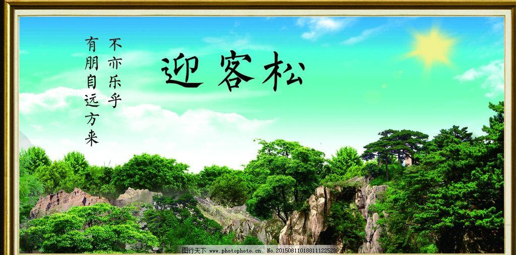 白云 蓝天 松树