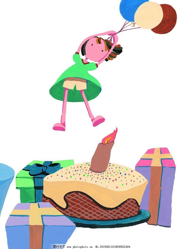 生日手绘 卡通 小孩 气球 蛋糕 礼物 蜡笔画