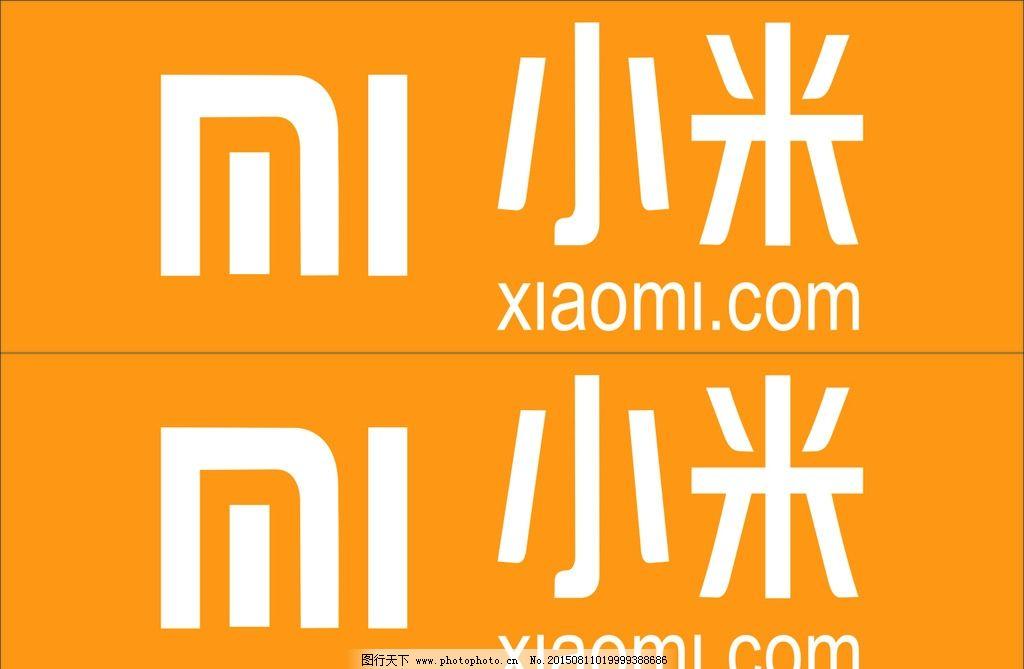 手机 logo 手机logo 标志 cdr 小米 设计 标志图标 企业logo标志 cdr