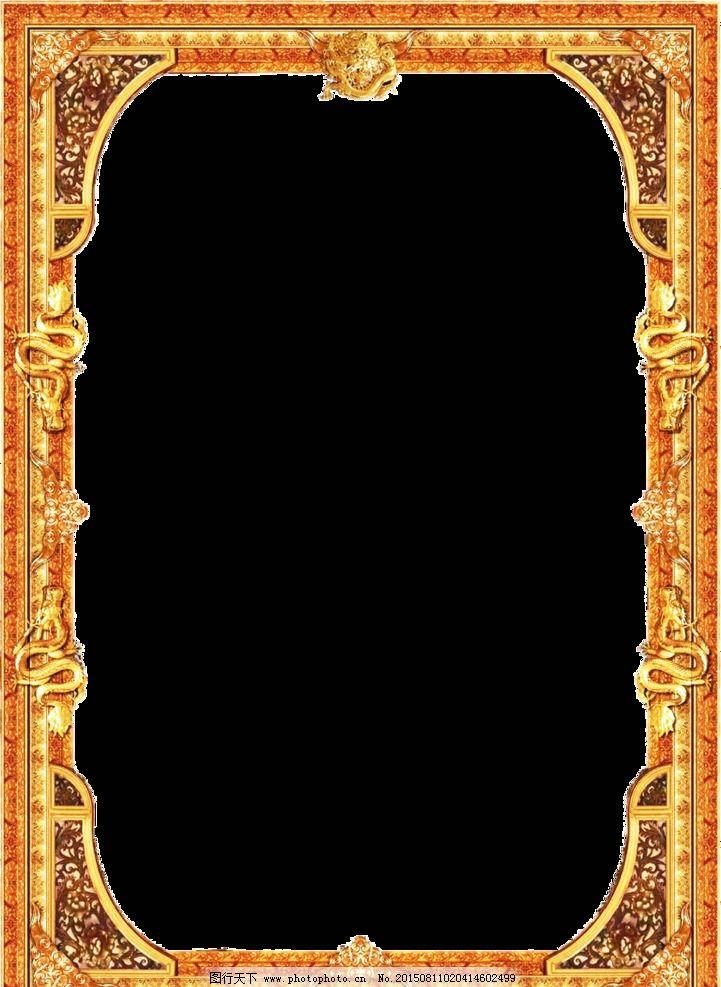 装饰相框简笔画