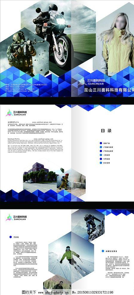 面料公司杂志封面扉页内页图片图片