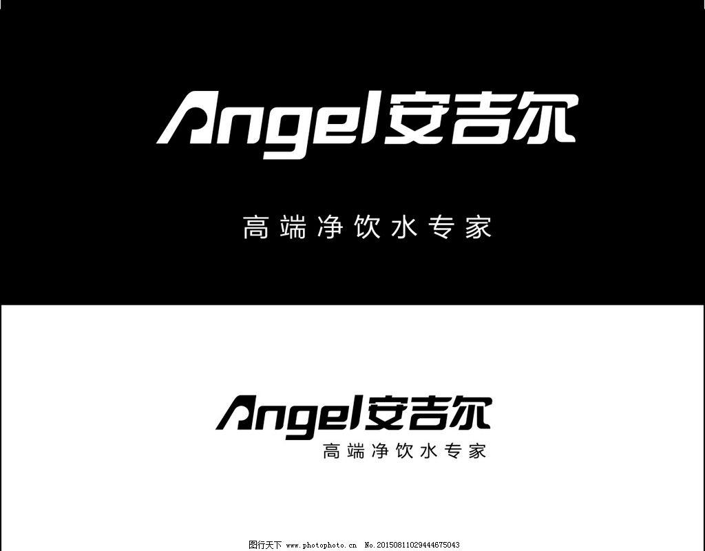 安吉尔矢量logo图片