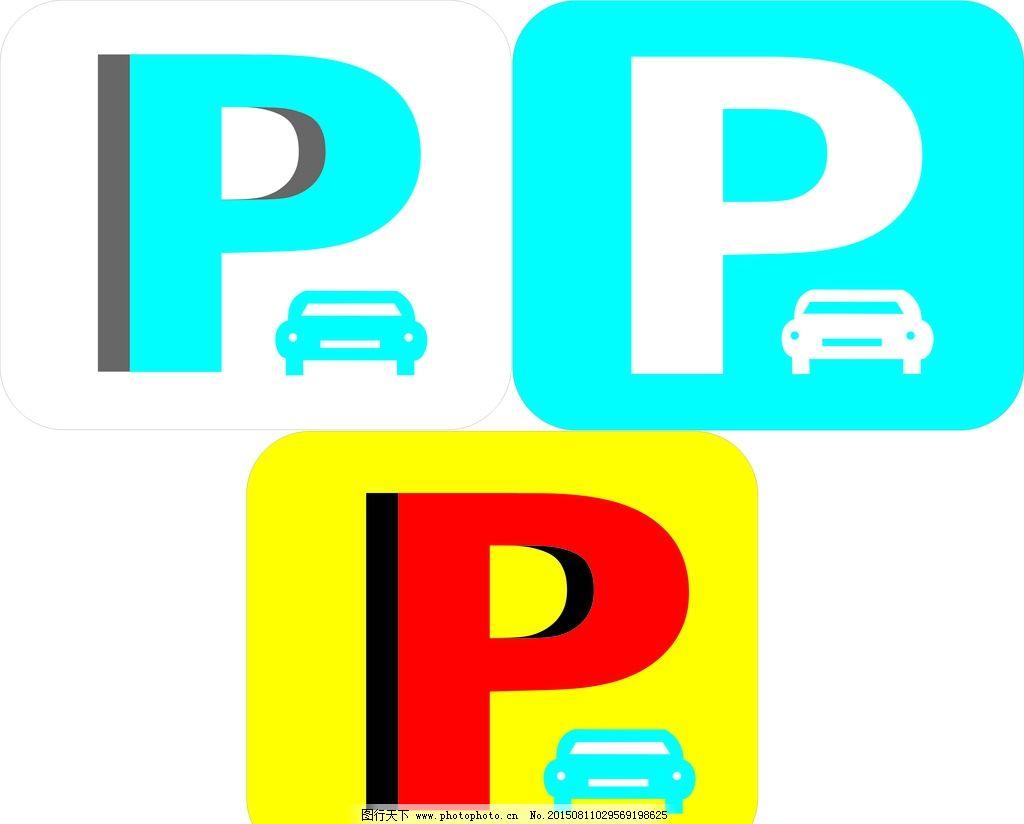 创意停车logo设计