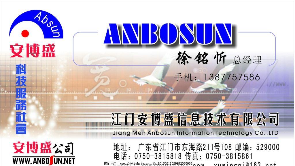 科技信息技术公司名片