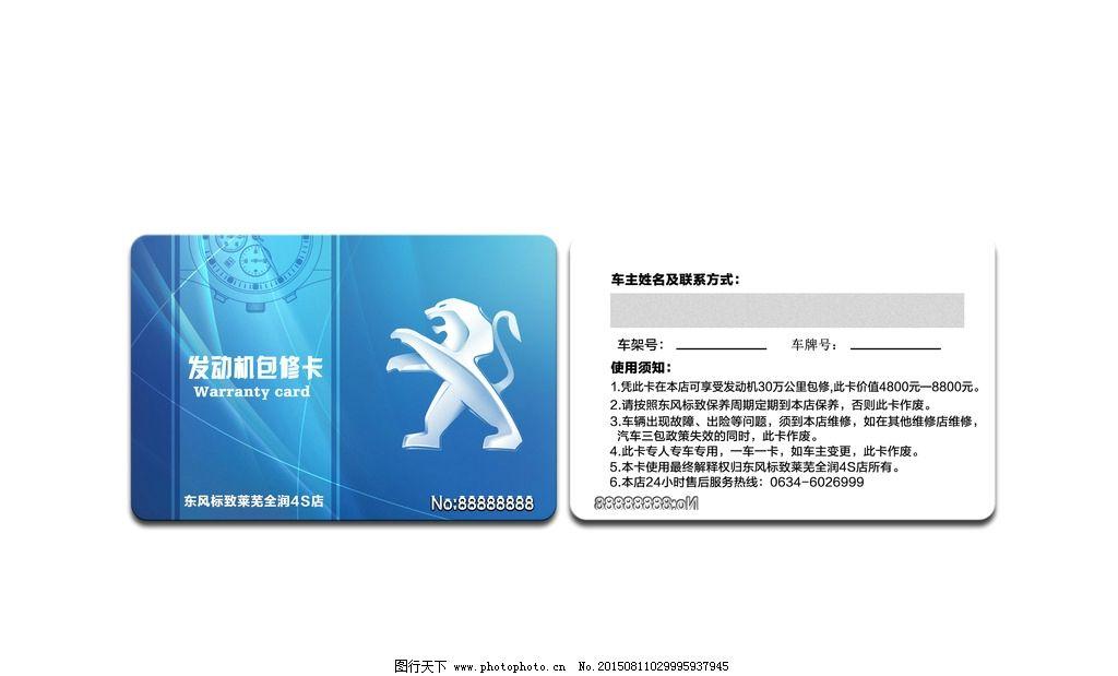 东风 标致 4s店 动机 保修卡 设计 广告设计 名片卡片 300dpi psd