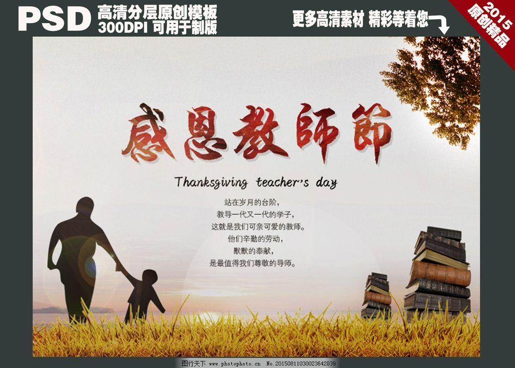 师节 教师节海报 庆祝教师节 感恩教师节 教师节快乐 教师节晚会 教师图片